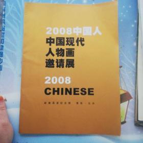 岭南画派纪念馆   2008中国人中国现代人物画邀请展