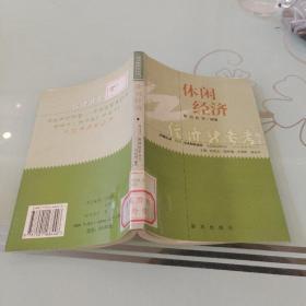 休闲经济——经济新参考丛书