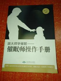 跟大师学催眠——催眠师操作手册