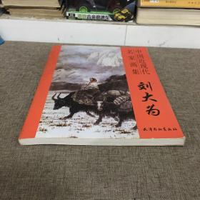 中国近现代名家画集:刘大为