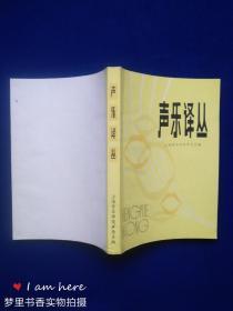 声乐译丛(第一辑)