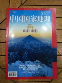 中国国家地理(2020年第8期)