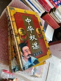 中华权谋智慧总集.第二卷