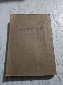 精品新文学:民国24年北新书局版《达夫短篇小说集》(下)