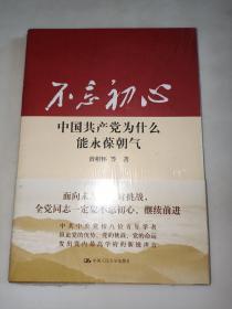 不忘初心:中国共产党为什么能永葆朝气(全新未拆封)