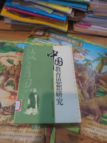 中国教育思想研究 一版一印