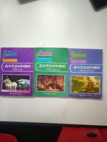 高中历史材料解析 中国古代史 中国近代现代史 世界近代现代史  3本和售