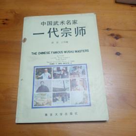 中国武术名家