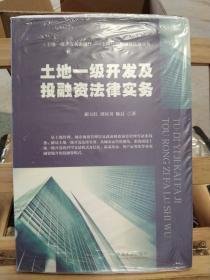 土地一级开发及投融资法律实务