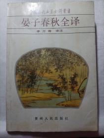 晏子春秋全译  中国历代名著全译丛书