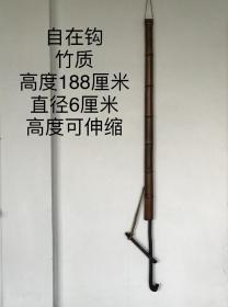 自在钩,竹质,360度旋转,最长可伸缩3.5米,包浆红润,茶室置器。