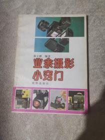 业余摄影小窍门(91年1版1印)