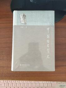 中国哲学简史(未拆封)