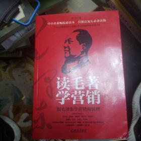 读毛著学营销:跟毛泽东学营销和管理