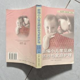 新编小儿常见病防治与家庭护理
