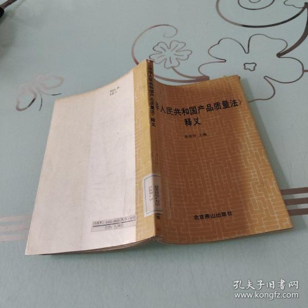 《中华人民共和国产品质量法》释义