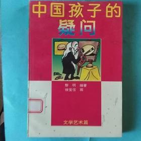 中国孩子的疑问:文学艺术篇