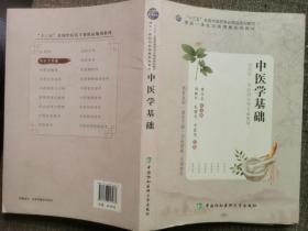 中医学基础:供药学、中医药学等专业使用