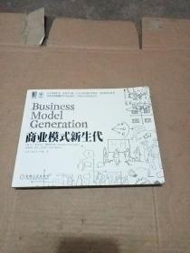 商业模式新生代(2016年版)