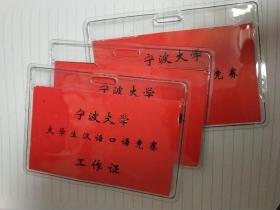 宁波大学.大学生汉语口语竞赛 工作证(含塑套)