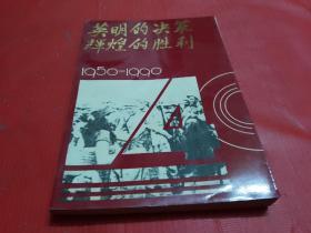 英明的决策·辉煌的胜利1950-1990:纪念海南解放四十周年