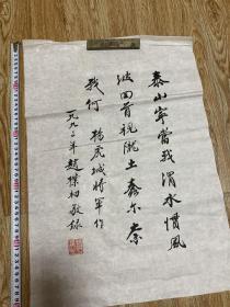 荣宝斋8-90年代木版水印精品:赵朴初书法精品下真迹一等,极少见