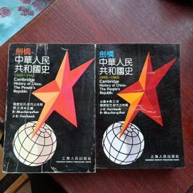 剑桥中华人民共和国史(1949——1965)(1966——1982下)2本合售