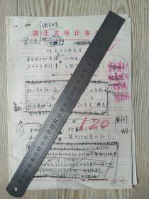 黄子安诗稿三页
