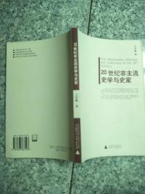 20世纪非主流史学与史家   原版内页干净