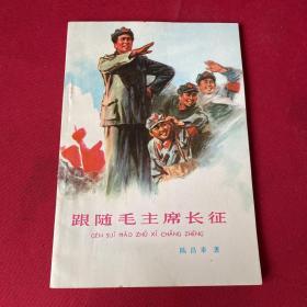 跟随毛主席长征(文革黑白插图本)73年一版一印品相极好