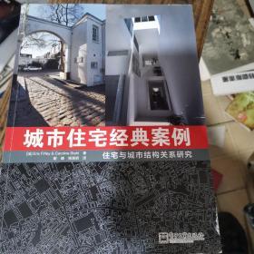 城市住宅经典案例:住宅与城市结构关系研究书皮略有伤
