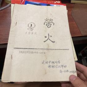 八十年代油印文学刊物 萤火  创刊号