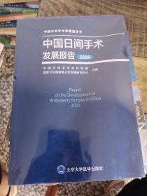 中国日间手术发展报告2020