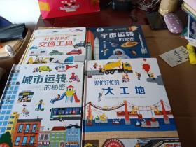 耕林童书馆:(好忙好忙的大工地、宇宙运转的秘密、城市运转的秘密、好多好多的交通工具),共四册合售