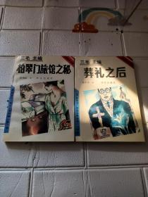 柏翠门旅馆之秘+葬礼之后(2册合售)