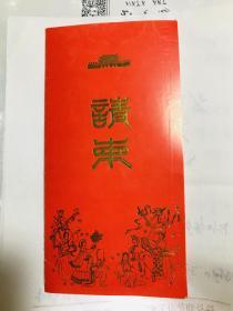 马寿千(著名回族学者)请柬手札一枚