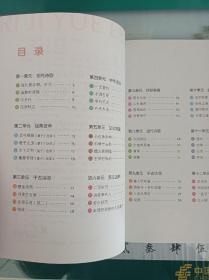 2021日积月累六年级上册小学语文必读书江苏凤凰少年儿童出版社