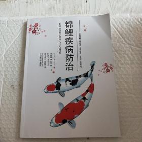 锦鲤疾病防治  (中英双语版本)