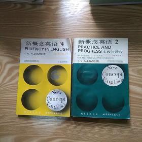 新概念英语2:实践与进步+新概念英语(4)流利英语(英汉对照)