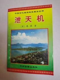 泄天机(中国古代堪舆秘笈精品全书)