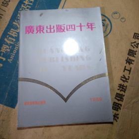 正版实拍:广东出版四十年