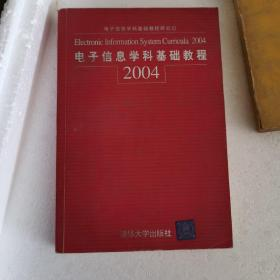电子信息学科基础教程2004