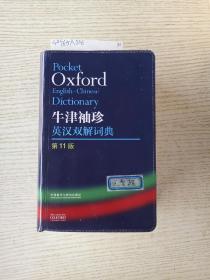 牛津袖珍英汉双解词典(第11版)