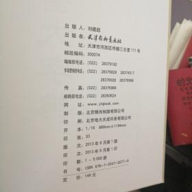 刘炳森隶书大字典