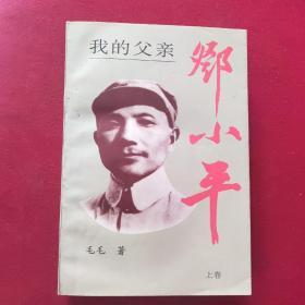 《我的父亲邓小平》上卷