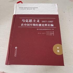 马克思主义在中国早期传播史料长编(1917-1927 中卷)