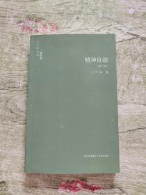 精神自治:王开岭文集-随笔卷