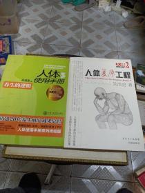 人体复原工程:人体使用手册2,人体使用手册3