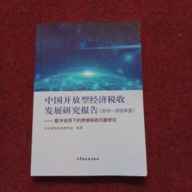 中国开放型经济税收发展研究报告(2019—2020年度)