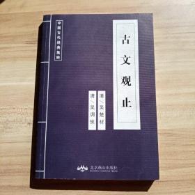 中国古代经典集萃  古文观止(库存   1)